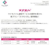 MVNOのスマモバ、ワイモバイル回線を使用した2,980円~の新プランを発表