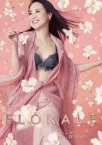 松田聖子、艶やかな下着姿 くじゃくの羽根イメージ