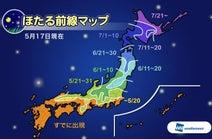 東京都内は20日頃にほたる出現開始!…ウェザーニューズ、2017年「第一回ほたる出現傾向」を発表