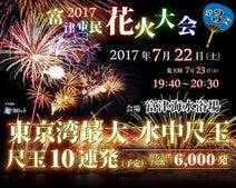東京湾をバックに約6000発!富津市民花火大会が7月開催
