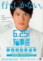 今だけの限定アイテム!サッカー・内田篤人選手の「ウッチーわ」を配布
