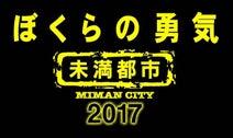 『ぼくらの勇気 未満都市 2017』、相葉雅紀と松本潤がアキラとモリで出演