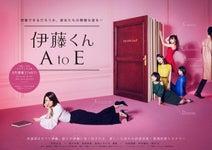 木村文乃、佐々木希ら『伊藤くん A to E』撮影メイキング映像公開