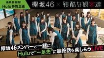 欅坂46・齋藤冬優花&土生瑞穂と「残酷な観客達」最終話を一緒に鑑賞しよう!