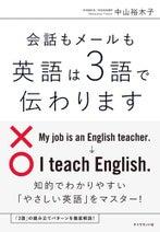 英語学習本『英語は3語で伝わります』異例の初TOP3入り