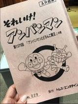 戸田恵子 「アンパンマン」30年目突入を報告、「さらに前進」誓う