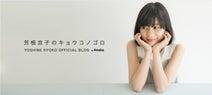 芳根京子 ももクロ・玉井とブログ毎日更新1か月達成「大切さを実感」