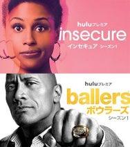 米HBO『インセキュア』と『Ballers』それぞれ新シーズンへ更新