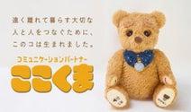 可愛いクマが家族をつなぐ!? ぬいぐるみ型ロボット「ここくま」