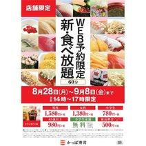 かっぱ寿司『新・食べ放題』、対象メニューは80種以上!