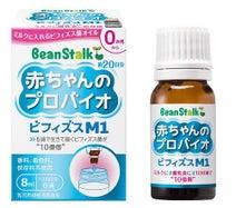 粉ミルクに混ぜてビフィズス菌を摂取することで乳児の腸内環境を整える新商品