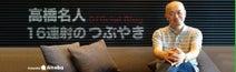 高橋名人 「ドラクエ11」カジノのスロットの必勝テクニックを紹介