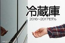 冷蔵庫はどれを買うべき? 主要5社(日立、パナソニック、三菱電機、シャープ、東芝)に取材!
