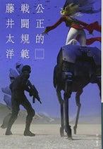 【今週はこれを読め! SF編】アクチャルな未来の質感、テクノロジーと人間の新しい共生