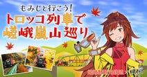 「嵯峨野観光鉄道×駅メモ!」トロッコ列車で嵯峨嵐山巡りイベント開催