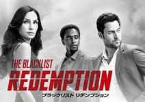 『ブラックリスト』スピンオフ『ブラックリスト リデンプション』、12月に独占日本初放送!