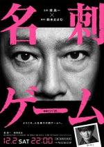 堤真一&岡田将生、鬼才・鈴木おさむと初タッグ!