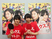 佐野勇斗、映画「ミックス。」企画で卓球大会にガチ挑戦中! M!LK・塩崎太智も応援