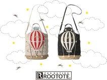 気球に乗ってどこまでも!絵本から飛び出してきたような、気球モチーフのルートートが発売