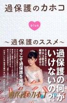『過保護のカホコ』番組本が発売 脚本・遊川和彦氏が舞台背景を初公開