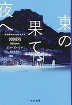 【今週はこれを読め! ミステリー編】15歳が世界と出会うロード・ノヴェル『東の果て、夜へ』
