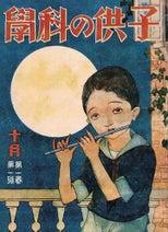 創刊93年となる『子供の科学』が創刊号から最新号まで並ぶ企画展を開催