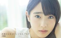 高橋ひかる、NHK大河ドラマ『おんな城主 直虎』クランクアップを報告「最高の経験」