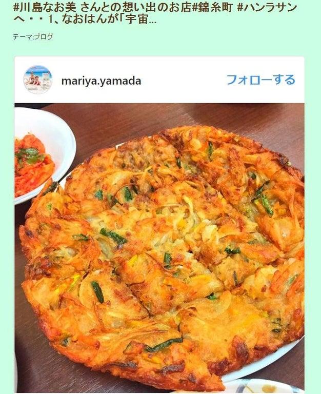 山田まりや 川島なお美さんが「宇宙一美味しい!」と絶賛したチヂミ紹介