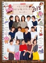 ABC女性アナウンサーと大阪の観光名所巡り カレンダー発売