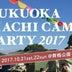 限定ライブやナイトシアターも! FUKUOKA MACHI CAMP PARTY2017が開催♪