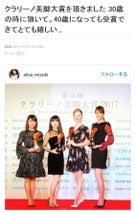 観月ありさ 美脚大賞受賞で平祐奈、土屋太鳳らと豪華4ショット「50歳になってもミニスカート」と意欲