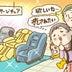 「買いたい」と思いつつ手を出せていない家電、1位は家にあると癒やされるあれ、SUUMO調べ