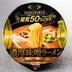 """低糖質カップ麺の鬼門・""""味噌味""""に果敢に挑み勝利した 『RIZAP 濃厚味噌ラーメン』に、拍手を送りたい!"""