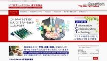 金子暁氏・iTeachersら登壇、市民と考えるICT教育シンポジウム…愛知11/4