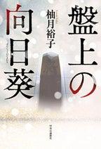 【今週はこれを読め! エンタメ編】運命に翻弄された棋士たちのミステリー〜柚月裕子『盤上の向日葵』