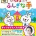 小学生向け漢字問題集で人気のいちまるシリーズに初の絵本が登場