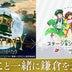 映画「DESTINY 鎌倉ものがたり」×「駅メモ!」タイアップキャンペーンを実施