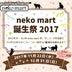 11月22日はいいニャーニャーの日 neko mart誕生4周年