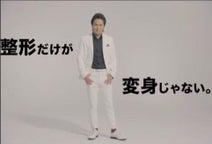 狩野英孝が「粋華男(イケメン)製作所」のCMに登場、初代イメージキャラ就任