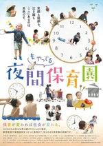 夜間保育園の日常をありのまま描く 映画『夜間もやってる保育園』大宮浩一監督インタビュー