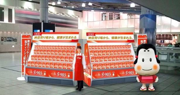 【1日限定】名古屋駅構内に納豆売場が出現!「おかめ納豆 ...