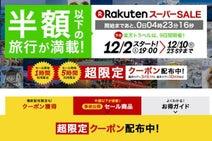 楽天トラベル、「楽天スーパーSALE」をきょう午後7時より開催 全国のレンタカー24時間1,000円など