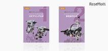 ロボットプログラミングを家庭で学ぶ「EV3 for home」新テキスト発売