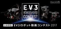 アフレル「EV3ロボット動画コンテスト」12/15より小中学生の作品募集