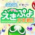 「ぷよぷよ」×「駅メモ!」コラボイベント開催決定。ぷよぷよコラボでんこも登場