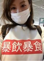 高橋真麻 機内で「暴飲すると思われた」ことを告白、ユニークTシャツが原因か