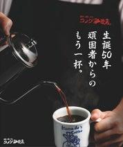 50日間限定!コメダ珈琲店50周年記念おかわり半額キャンペーン実施