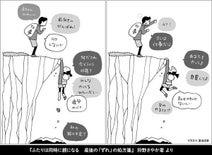 【新刊情報】「ふたりは同時に親になる」 ――産後ママのモヤモヤを言語化したMAMApicksファン待望の一冊