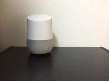 我が家にGoogle Homeがやってきた! ―― 子育て世帯とスマートスピーカーは相性よし!?