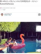 紗栄子、オースティン・マホーンとの2ショット公開 ファンから「仲良し」「カップルみたい」の声
